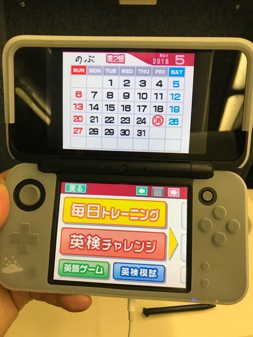 英検DS -旺文社英検書シリーズ準拠- プレイ画面(カレンダー、メニュー)