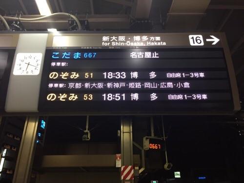 名古屋駅新幹線ホーム(新大阪・博多方面)の頭上にある発車案内の電光掲示板