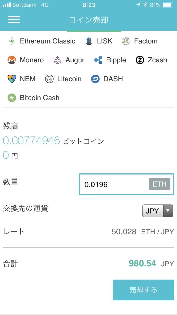 coincheckの「コイン売却」でのイーサリアムの日本円への売却画面