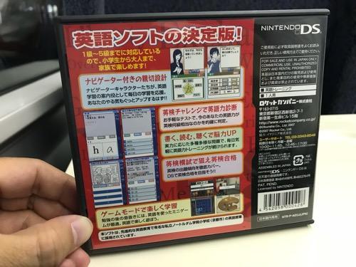 英検DS -旺文社英検書シリーズ準拠のパッケージ-(裏面)