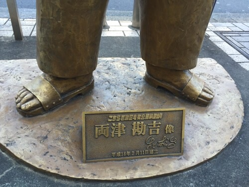 JR亀有駅北口にあるこち亀の両さん像の足元の様子と秋本治氏のサイン