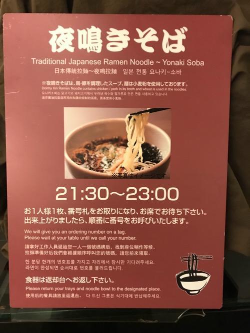 天然温泉 加賀の湧泉 ドーミーインの夜鳴きそばの案内