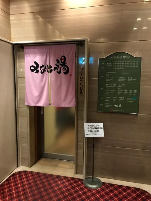 新潟第一ホテルの地下一階にある大浴場「みなとの湯」の入口