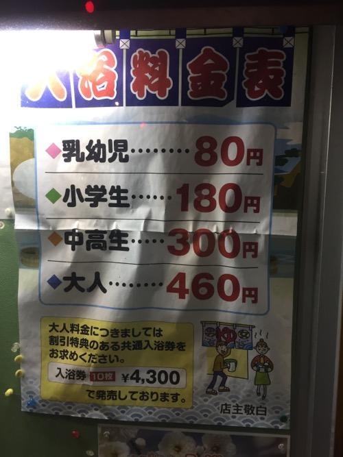 銭湯・玉の湯の入浴料金