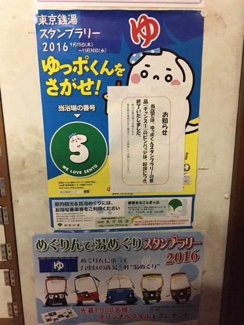 銭湯・六龍鉱泉下駄箱横に貼られている「ゆっポくんをさがせ」のポスターとゆっポくんピンバッチ配布終了のお知らせ