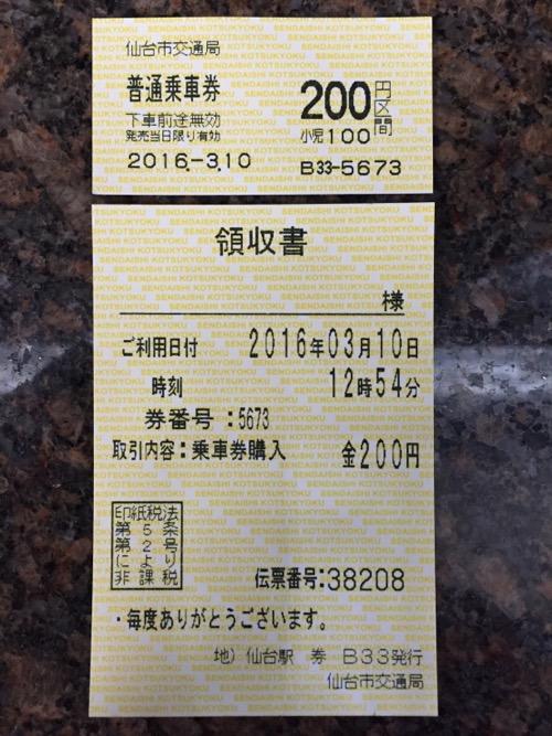 仙台市の地下鉄「仙台市交通局」仙台駅の普通乗車券200円区間と領収書