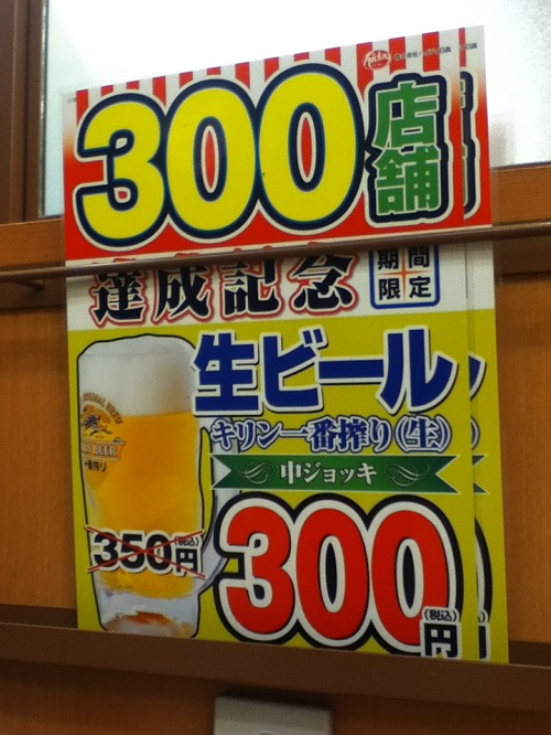 日高屋のメニュー(広告)「300店舗達成記念 期間限定 生ビール キリン一番搾り(生)」