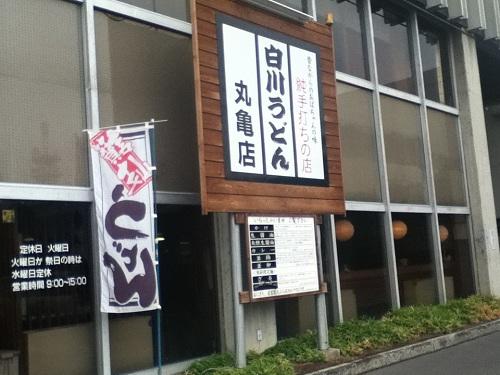 「白川うどん 丸亀店」(香川県丸亀市大手町2-4-20 丸亀市民会館1階)