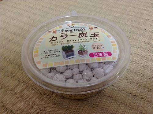 100円ショップ・ダイソーで販売されている「天然素材100% カラー炭玉 約120g 中粒 白」