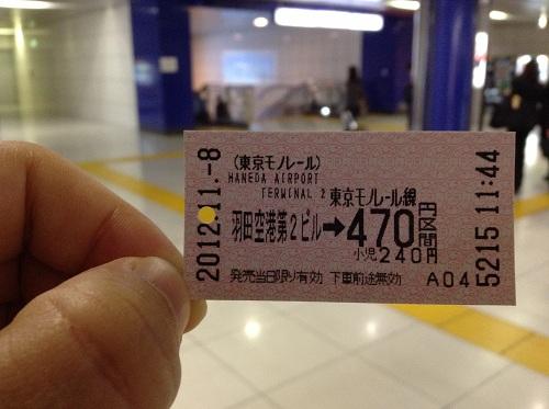 東京モノレール線の羽田空港第2ビル(HANEDA AIRPORT TERMINAL 2)から470円区間の切符