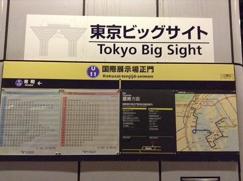 ゆりかもめ国際展示場正門駅の行き先表示版