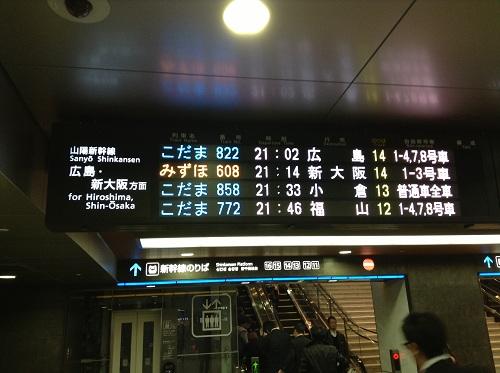 21時2分博多駅発広島行(こだま822号)の情報を掲示する博多駅構内の電光掲示板
