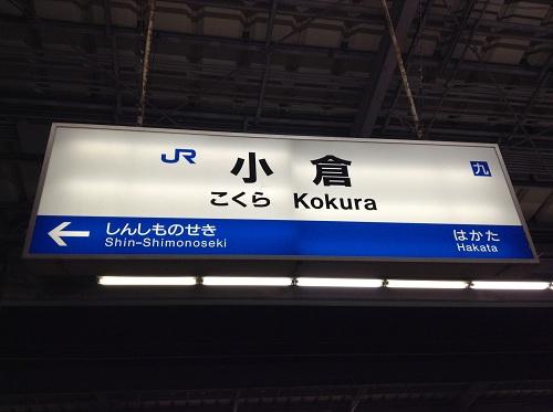 JR小倉駅の駅標