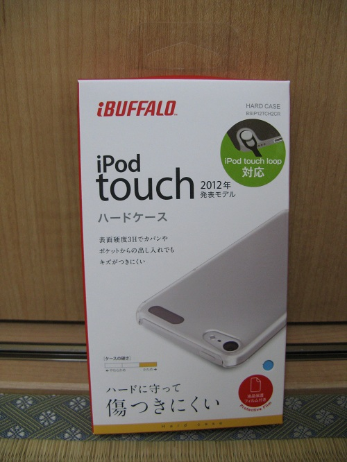 「iBUFFALO iPod touch(2012年発表モデル)専用 3Hハードケース iPod touch loop対応モデル 液晶保護フィルム付」パッケージ表面側