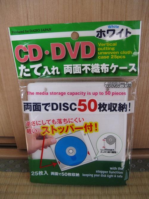 100円ショップ・ダイソーで購入した「CD・DVD たて入れ 両面不織布ケース」