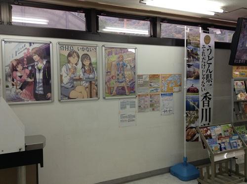 豊浜SAにある香川県をPRする旗と骨付鳥をPRするポスター