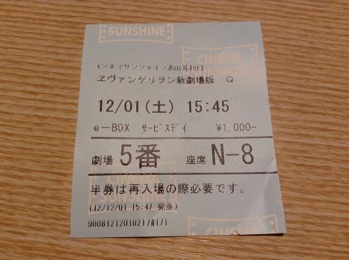 シネマサンシャイン衣山の映画の半券(ヱヴァンゲリヲン新劇場版:Q)