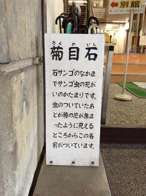 新居浜市生涯学習センター入り口前にある菊目石を説明する立て看板