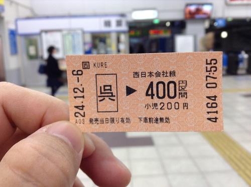 JR呉駅から400円区間分の切符