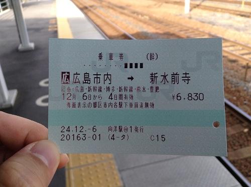 向洋駅から新水前寺駅までの切符(乗車券)