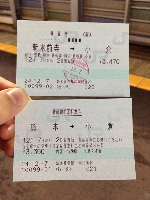 JR新水前寺駅からJR小倉駅までの乗車券とJR熊本駅からJR小倉駅までの新幹線特定特急券