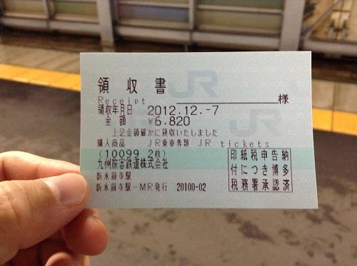 JR新水前寺駅からJR小倉駅までの乗車券とJR熊本駅からJR小倉駅までの新幹線特定特急券を購入した時の領収書