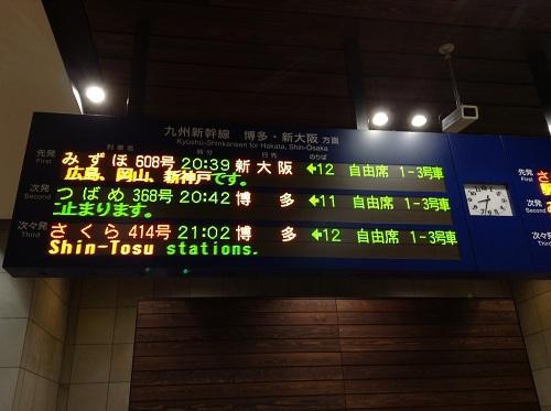 熊本駅新幹線乗り場にある「九州新幹線 博多・新大阪方面」の電光掲示板