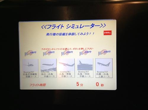 広島空港のフライトシミュレータの座席の横の壁に掲示されている説明書