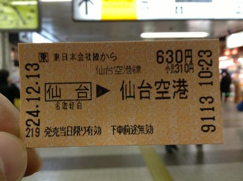 仙台駅から仙台空港駅までの切符