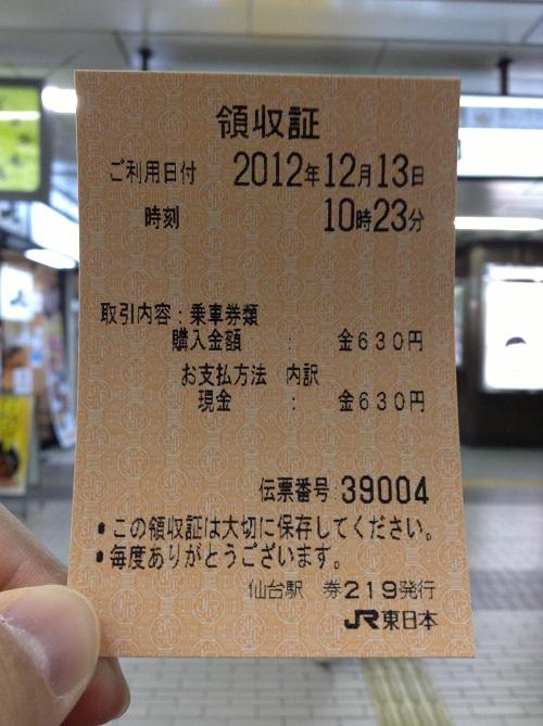 仙台駅から仙台空港駅までの切符を購入した時の領収証