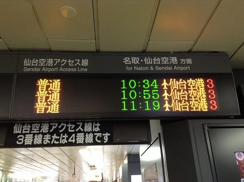 仙台駅に設置されている「仙台空港アクセス線 名取・仙台空港方面」の電光掲示板