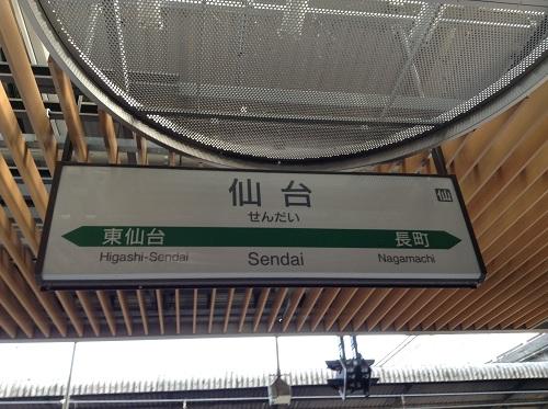 仙台駅の駅標
