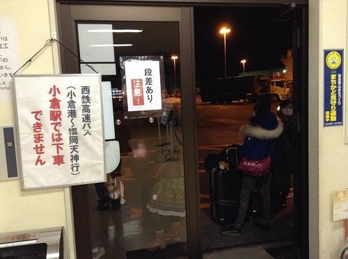小倉港の待合所の中にある「西鉄高速バス(小倉港〜福岡天神行) 小倉駅では下車できません」という注意書きメッセージ