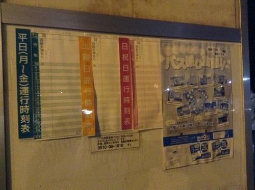 「小倉港 松山行フェリーのりば」のバスの運行時刻表