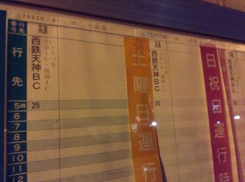 「小倉港 松山行フェリーのりば」のバスの運行時刻表(時刻表の午前5時25分付近を拡大した写真)