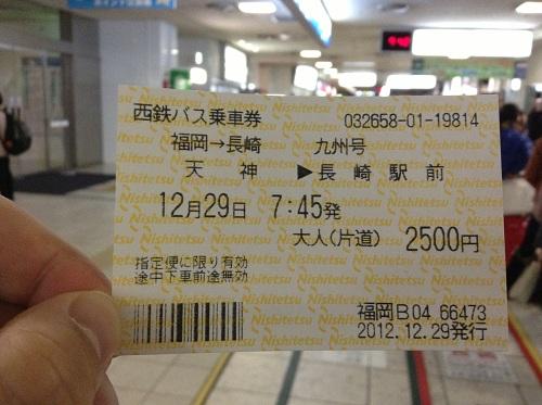 天神バスセンターの窓口で購入した西鉄バス乗車券
