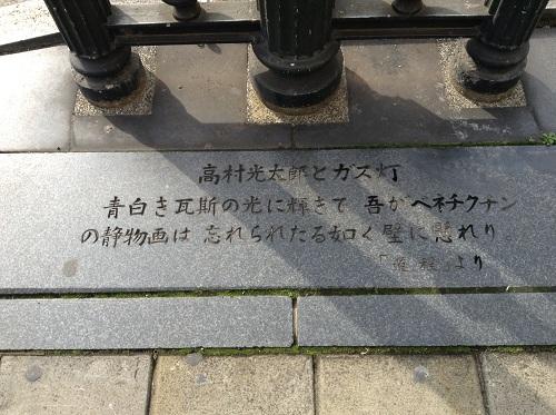 正覚寺下電停のすぐ近くにあるガス灯の柱の根元にある石畳に刻まれていた文言