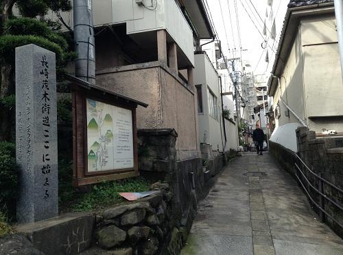 正覚寺の石段の隣にある「長崎茂木街道ここに始まる」という石碑