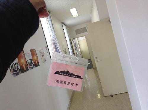 「軍艦島見学者」と記載されたピンク色の名札