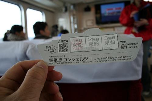 軍艦島コンシェルジュ 軍艦島乗船記念のカード(裏面・スタンプ押印欄がある)