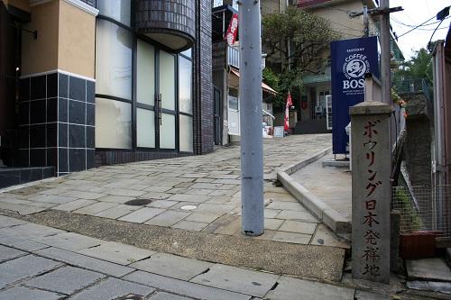 長崎県長崎市・グラバー通りにある「ボウリング日本発祥地」の石碑