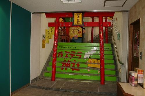 長崎県長崎市・グラバー通りにあるカステラ神社の鳥居と階段の絵と文字