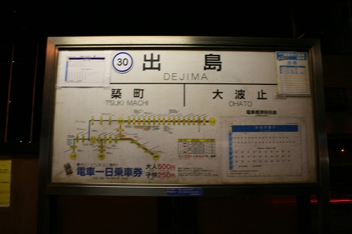 長崎県長崎市・出島電停の駅標