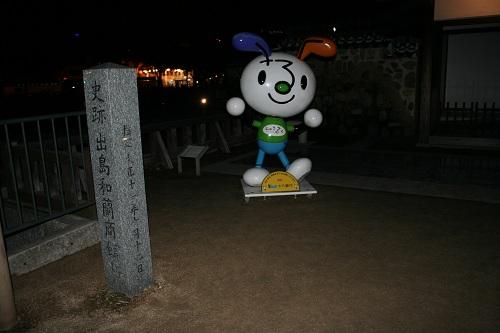 長崎県長崎市・出島・水門前にある「史跡 出島和蘭商館跡」の石碑と「長崎さるく」のキャラクター