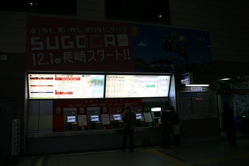 長崎駅改札口前の「自動切符売り場」(券売機前)
