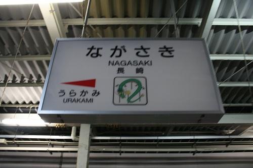 長崎駅の駅標