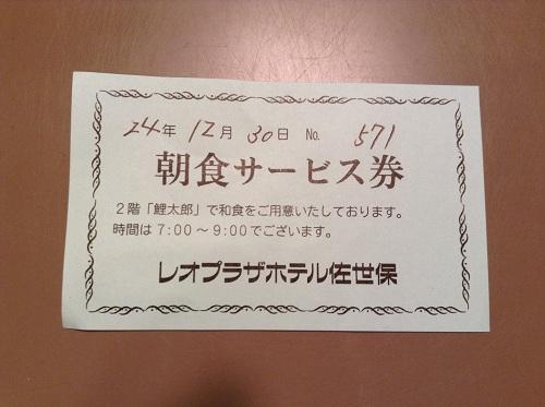 レオプラザホテル佐世保の朝食サービス券