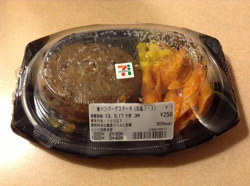 セブンイレブンのお弁当「ハンバーグステーキ(和風ソース)」(お弁当の蓋あり)
