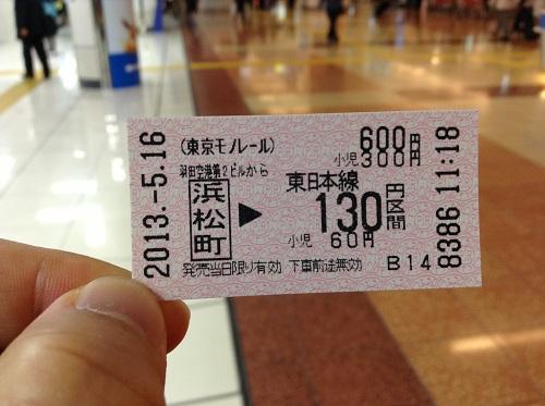 東京モノレール(浜松町→東日本線 乗り換え130円区間)の切符(600円)