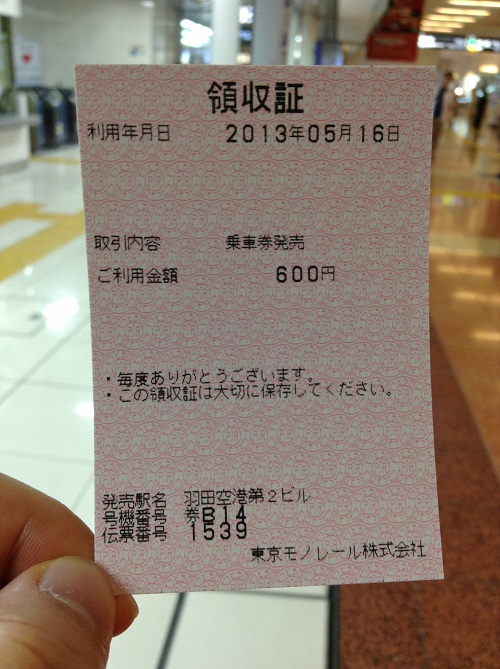 東京モノレール(浜松町→東日本線 乗り換え130円区間)の切符(600円)の領収証